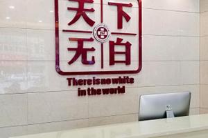 金华治疗白癜风医院客服中心