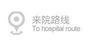 金华白癜风医院来院路线