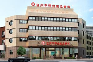 金华白癜风医院医院大楼