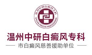 金华白癜风医院